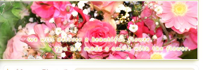 プチ・フローラのご紹介 武蔵野市 花屋 フラワーショップ